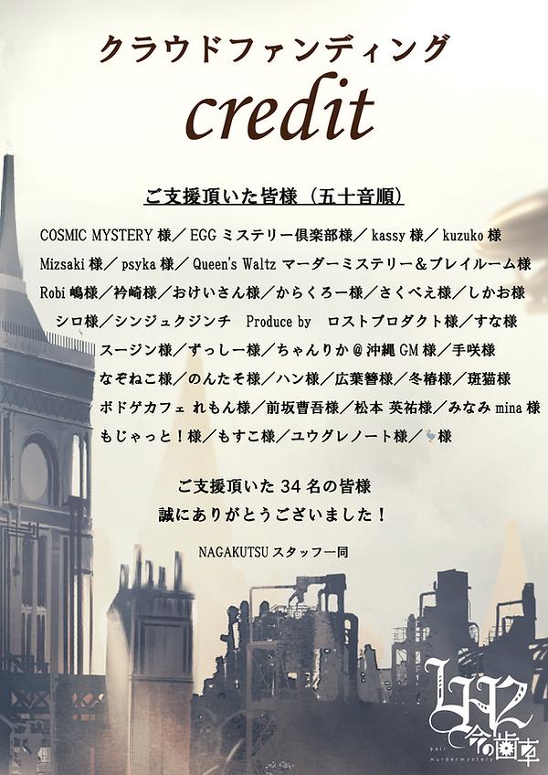 クレジット.png
