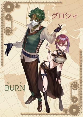 グロシィ&BURN.png