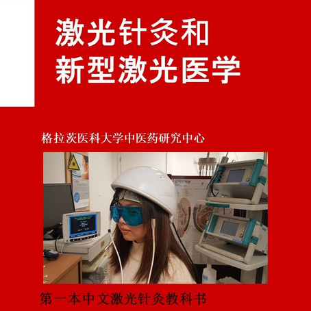 Laser Acupuncture and Innovative Laser Medicine. Chinese textbook by Prof. Gerhard Litscher