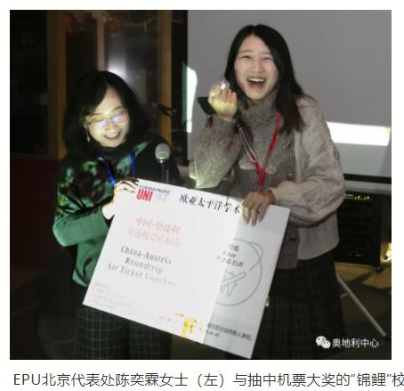 Austrian Alumni Party 2021, Shanghai