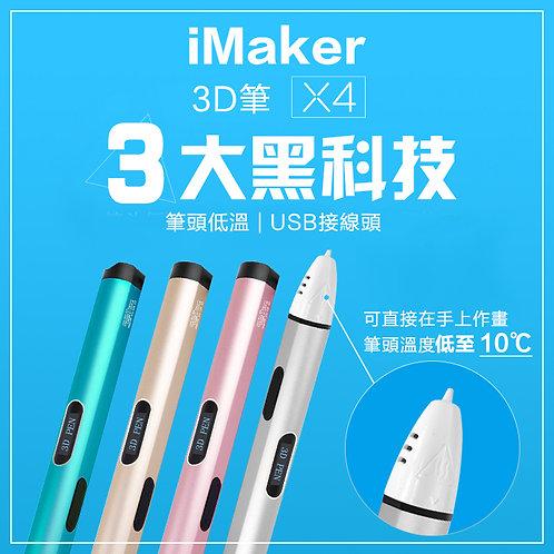 3D 低溫筆(X4)