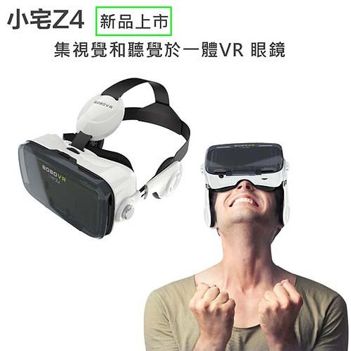 小宅VR 送手把