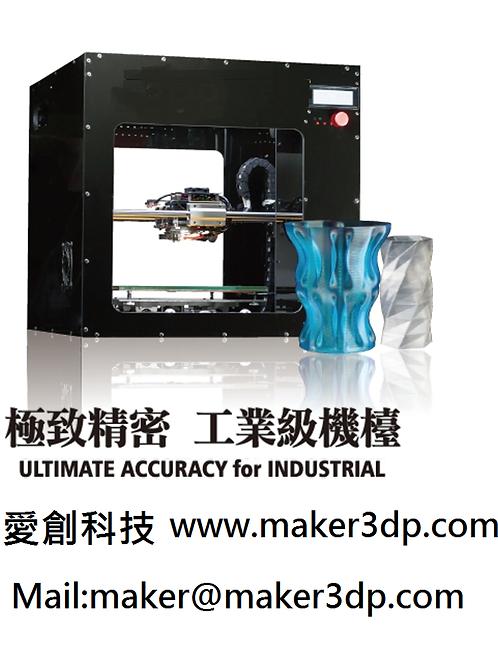 工業級3D印表機