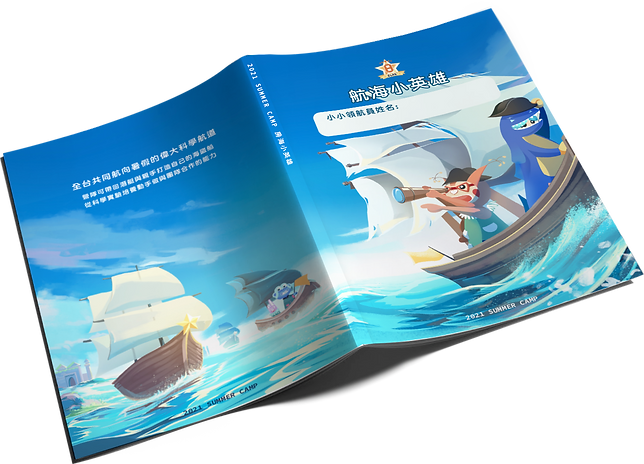 航海小英雄_手冊模擬圖.png