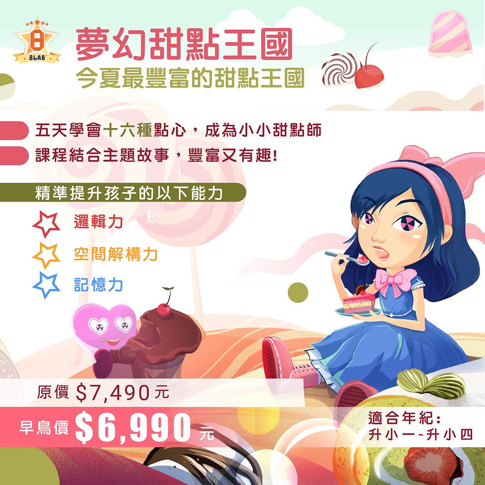 夢幻甜點王國_小卡_2.jpg