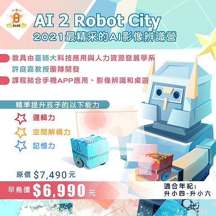 AI2_小卡_2.jpg