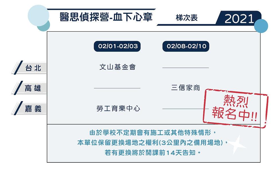 醫思_血下 (1).jpg