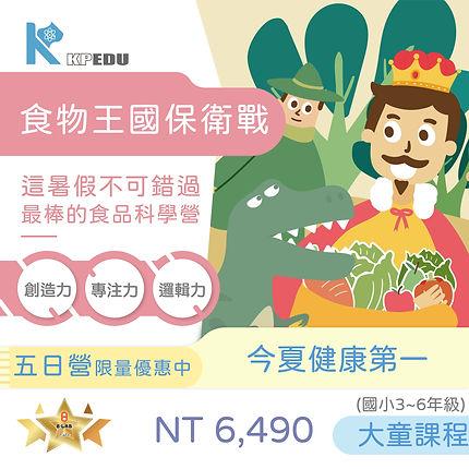食物王國保衛戰-01.jpg