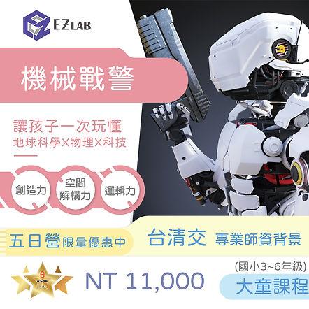 機器戰警-01.jpg