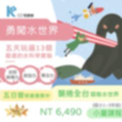 勇闖水世界-01.jpg