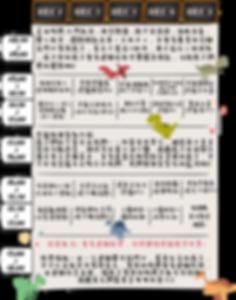 恐龍特搜課表.png