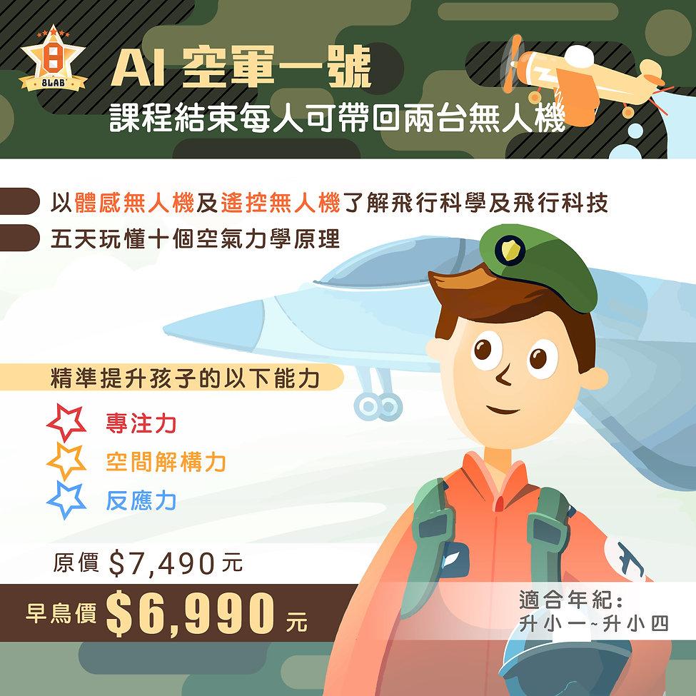 AI空軍_小卡副標修改.jpg