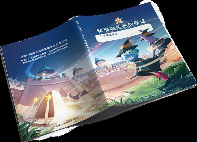 科學魔法師的學徒_手冊模擬圖.png