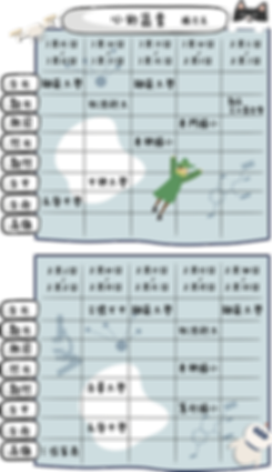 梯次表 (8).png