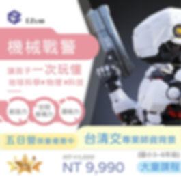 10-機械戰警-01.jpg