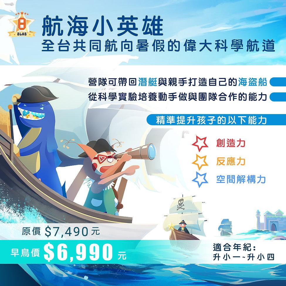 航海小英雄_小卡_2.jpg