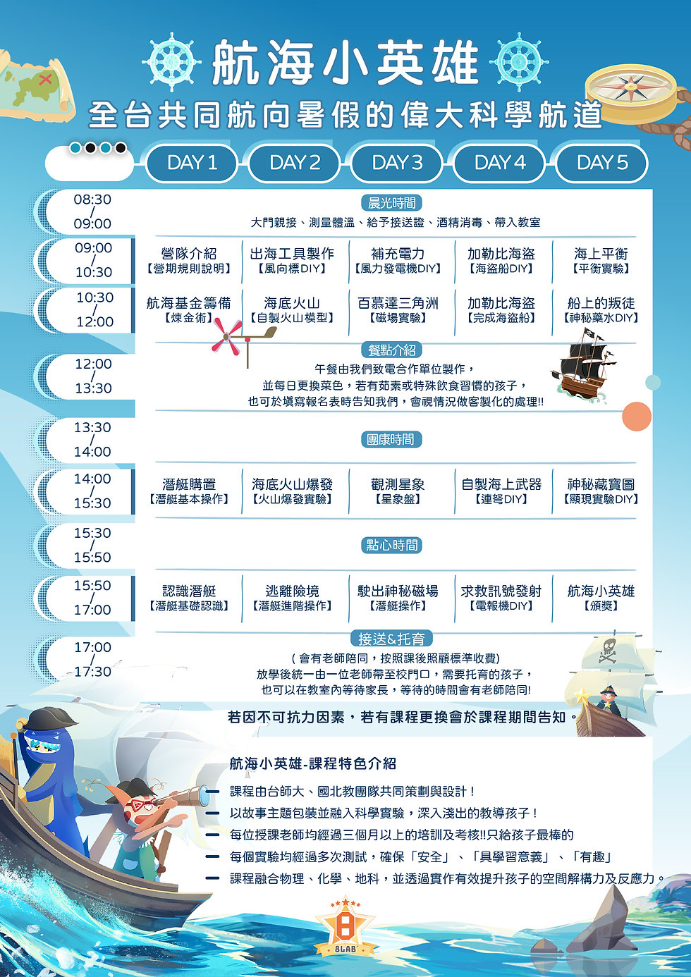航海小英雄_課表全圖.jpg