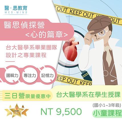 07-醫思偵探營-心的篇章-01.jpg