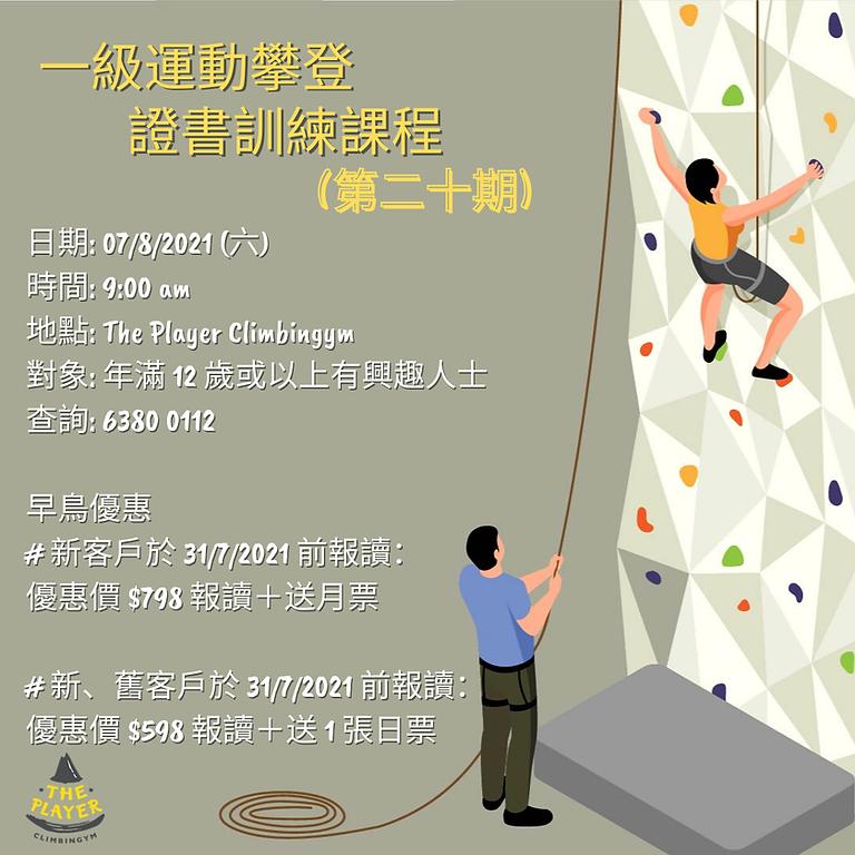 一級運動攀登證書訓練課程 (第二十期)