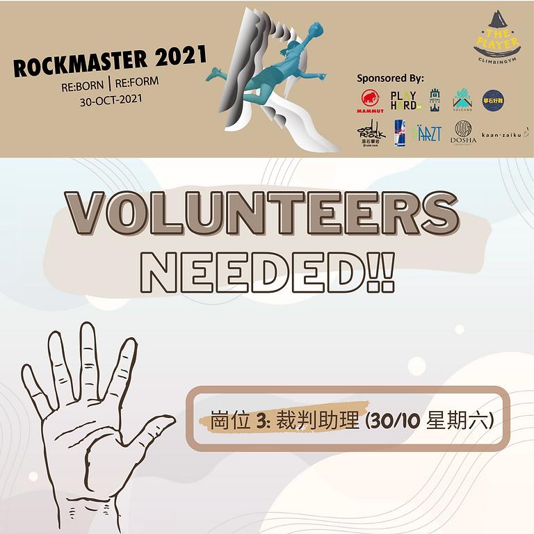 RockMaster 義工招募:裁判助理 (30/10 星期六)