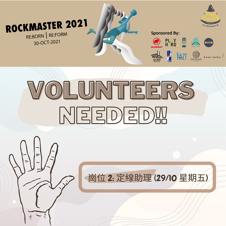 RockMaster 義工招募:定線助理 (29/10 星期五)