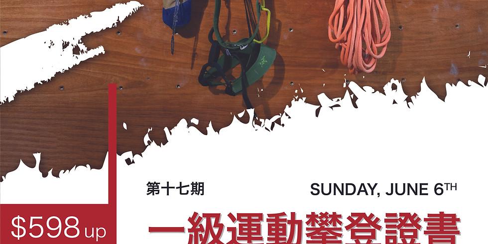 一級運動攀登證書訓練課程 (第十七期)