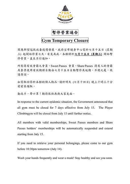 gym closure_工作區域 1.jpg