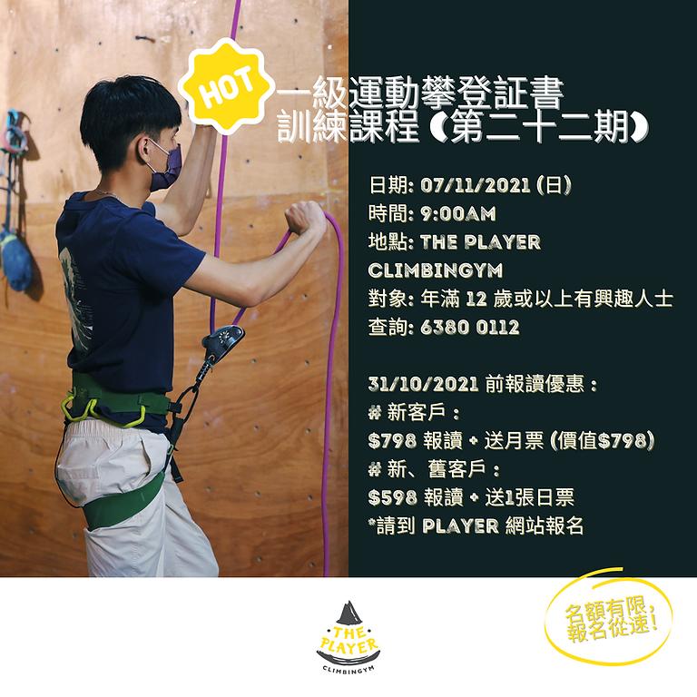 一級運動攀登證書訓練課程 (第二十二期)
