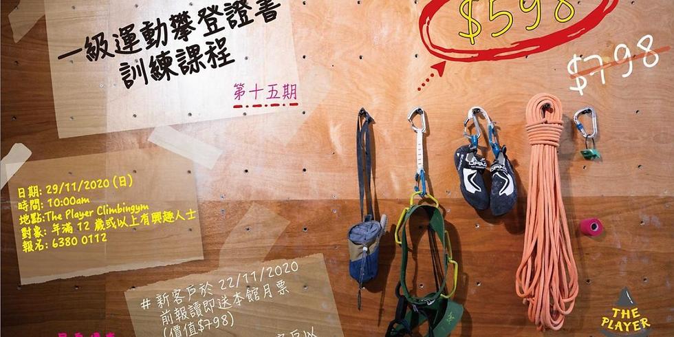一級運動攀登證書訓練課程 (第十五期)