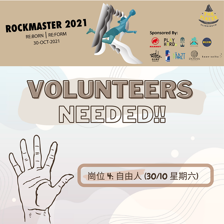 RockMaster 義工招募:自由人 (30/10 星期六)