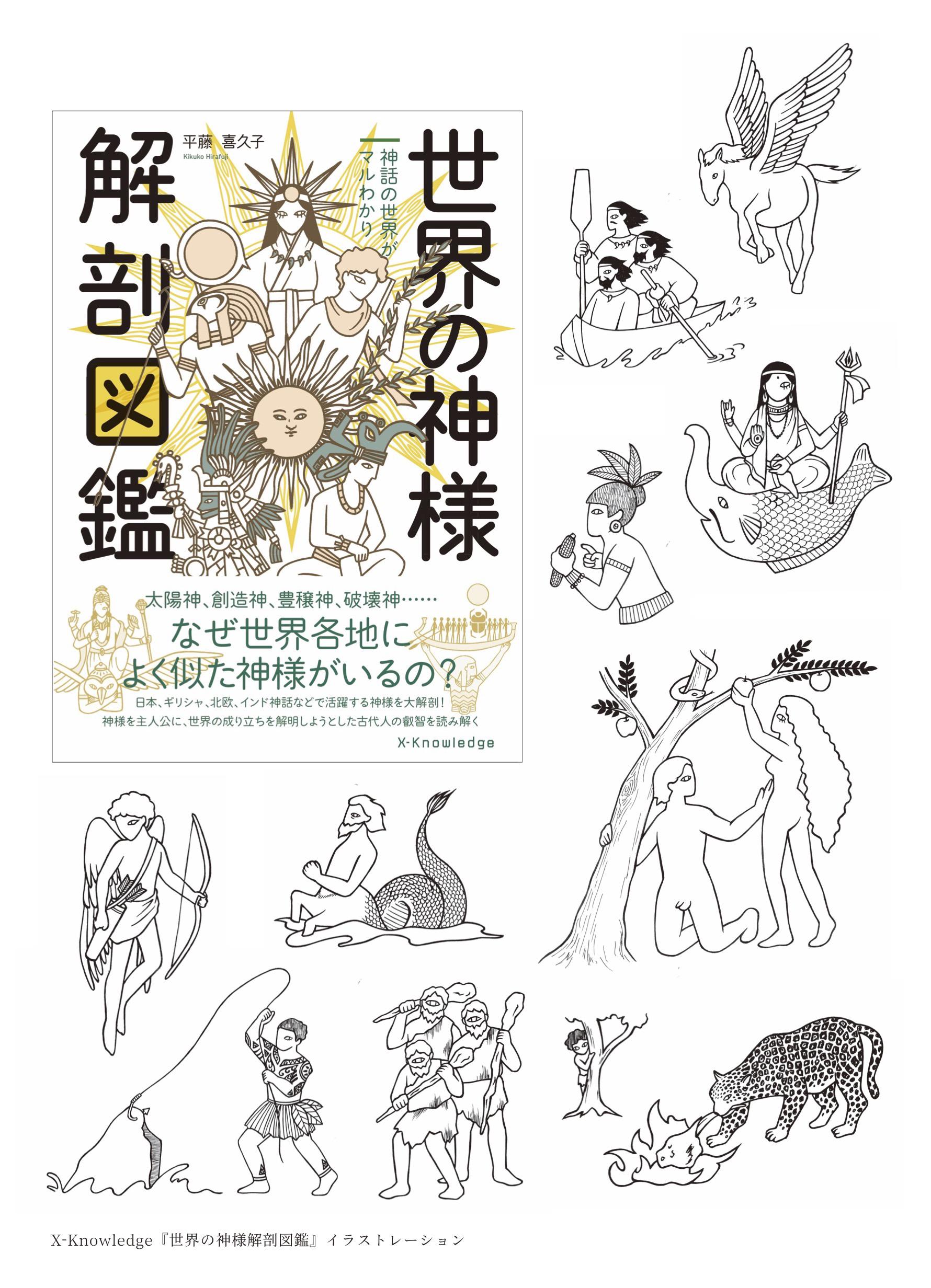世界の神様解剖図鑑