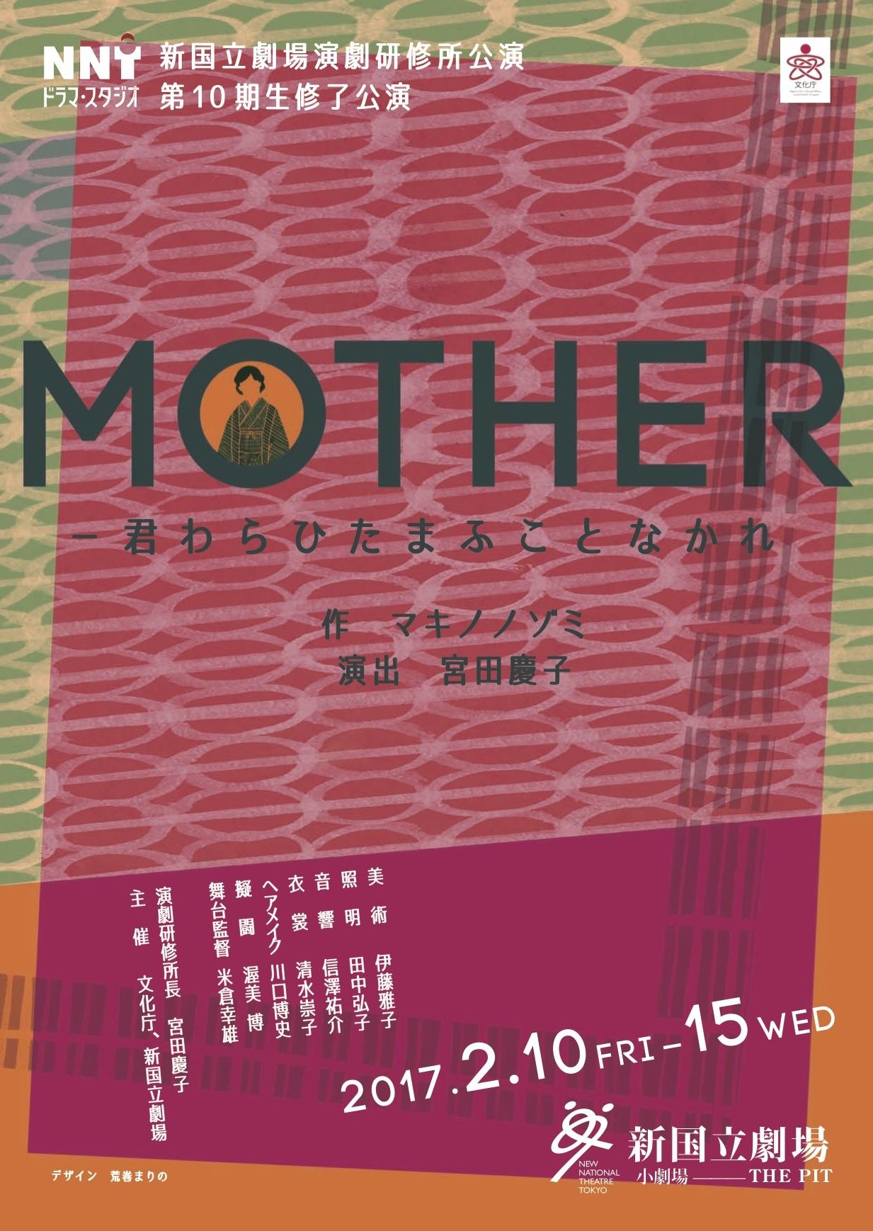 MOTHER-君わらひたまふことなかれ