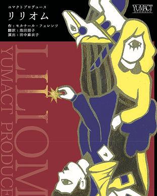 リリオムA のコピー.jpg