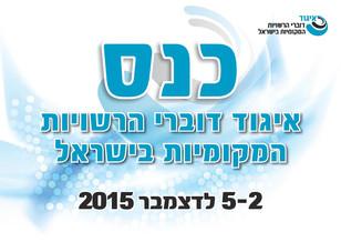 כנס איגוד דוברי הרשויות המקומיות בישראל