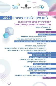 יום עיון ולמידת עמיתים 2020