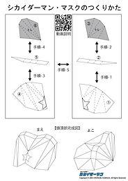 変身マスク設計図(無料ペーパークラフトPDF)