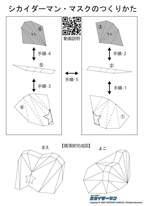 ヒーロー変身マスク設計図(無料ペーパークラフトPDF)