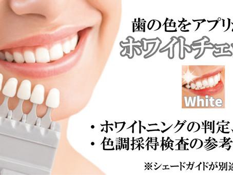 【Android無料アプリ】ホワイトチェッカー(歯の色チェックアプリ)