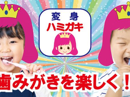 【Andoroid無料アプリ】変身ハミガキ・お姫様・編