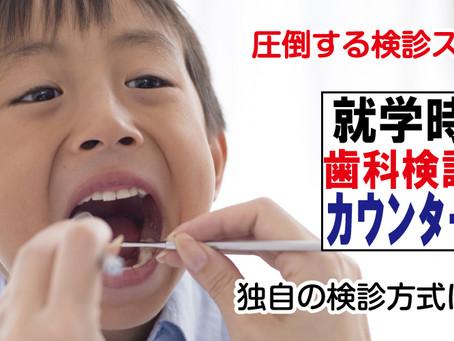 【Android無料アプリ】就学時歯科検診カウンター