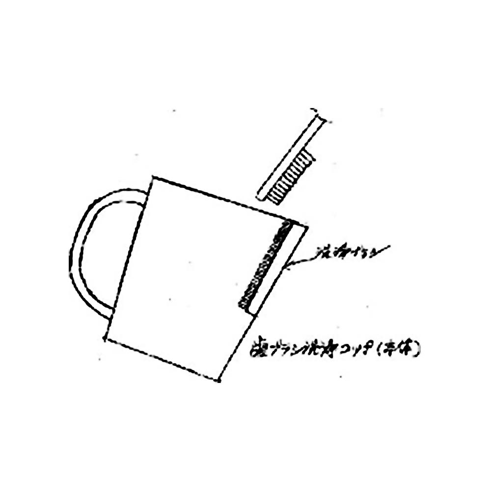 【歯ブラシ特許 4】歯ブラシ洗浄カップ