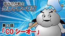 【3話】CO(シーオー)