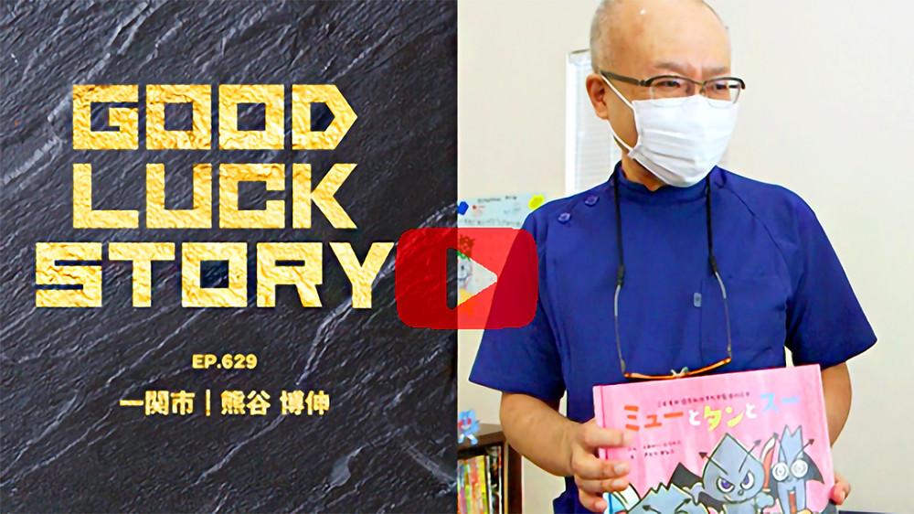 GOOD LUCK STORY #629 熊谷博伸(一関市・歯科医師)