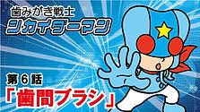 【6話】歯間ブラシ