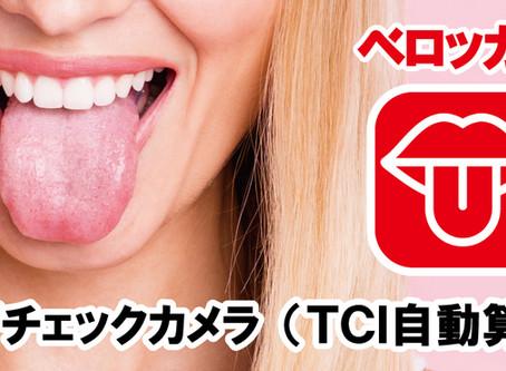 【無料Androidアプリ】舌苔チェックカメラ「ベロッカー」口臭予防