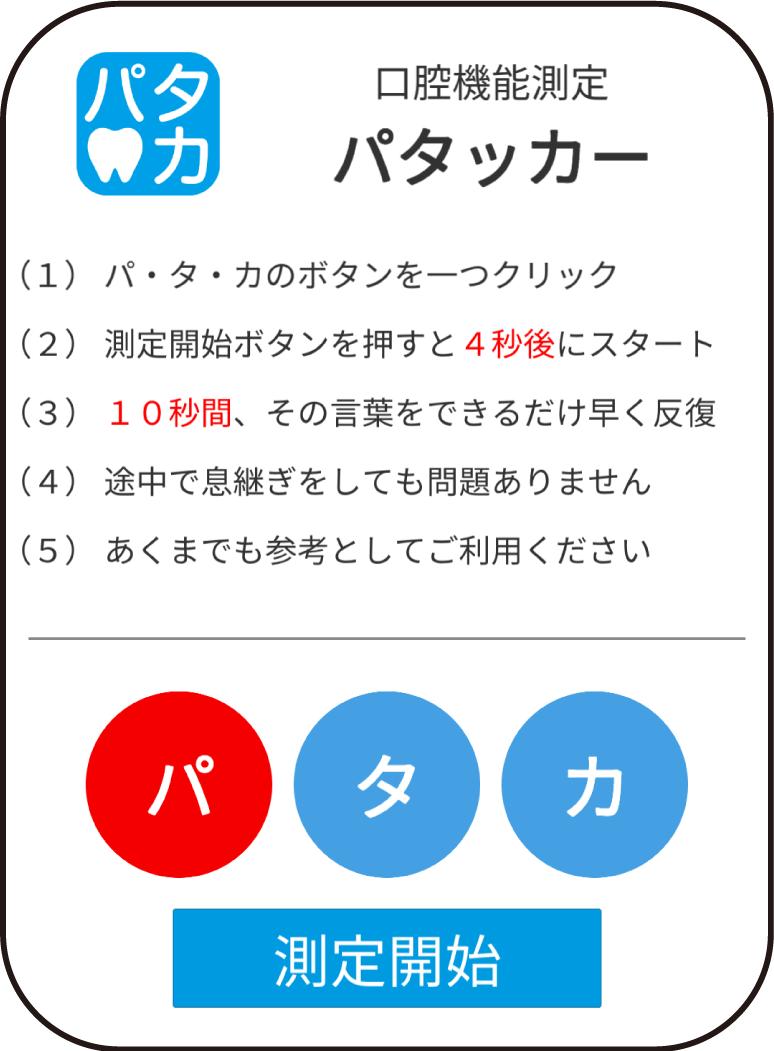 パタッカー・トップ画面(パタカ測定)