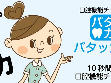 【Android無料アプリ】口腔機能チェックアプリ「パタッカー」(パタカ測定)
