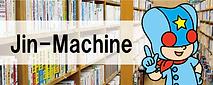 Jin-Machineとシカイダーマンの接点