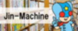 Jin-Machine(ジンマシン)