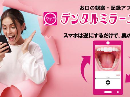 【Android無料アプリ】デンタルミラー・カメラ(お口の観察・記録)